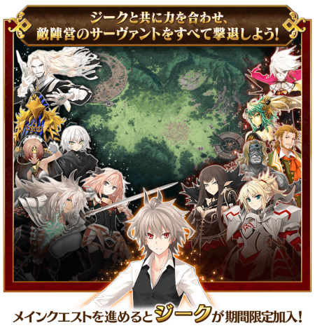 期間限定Fate/Apocrypha×Fate/Grand Orderスペシャルイベント「Apocrypha/Inheritance of Glory」