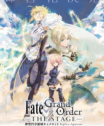 fgo 舞台 Fate/Grand Order THE STAGE –神聖円卓領域キャメロット-