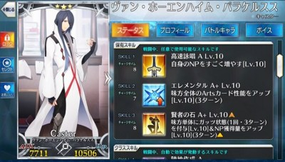 fgo パラケルスス