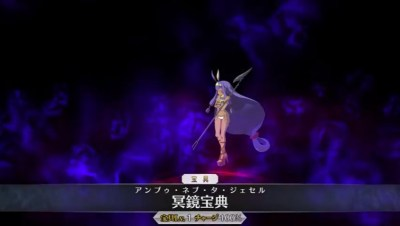 Nitocris-noble_phantasm
