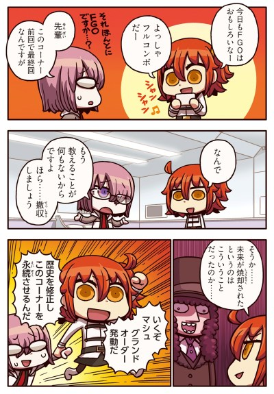 motto_comic_fgo_part1
