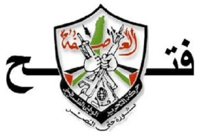 بيان صادر عن حركة التحرير الوطني الفلسطيني فتح – إقليم باكستان