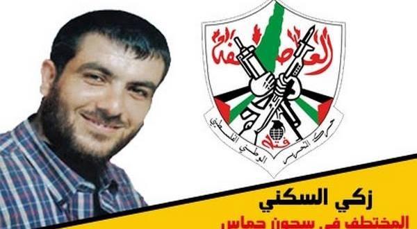 فتح ترحب بالإفراج عن السكني وتطالب حماس بالإفراج عن بقية المناضلين