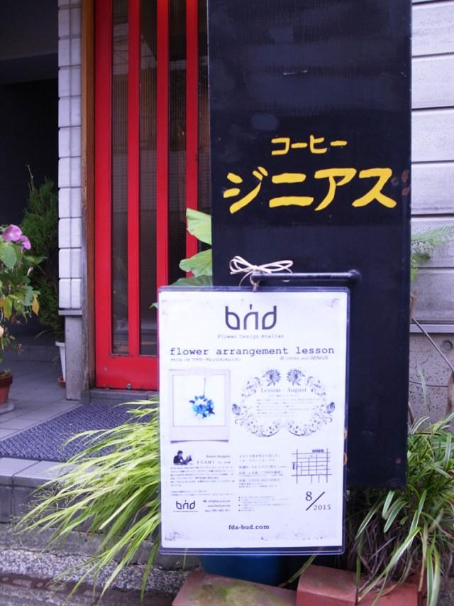 BUD8月フラワーレッスン2015/8@中野新橋GENIUS