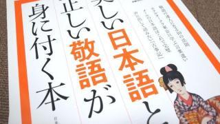 ブログを書くなら避けて通れない「美しい日本語と正しい敬語」をこの本で学ぶ。