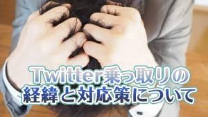 Twitterアカウント乗っ取りの経緯と対応策について
