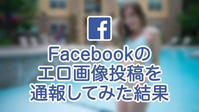 Facebookのエロ画像投稿を通報してみた結果