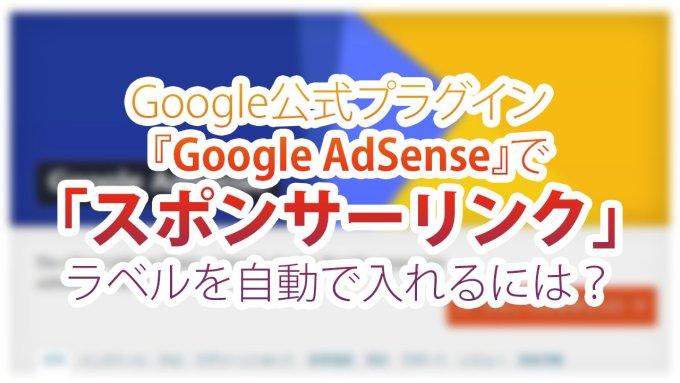 Google公式プラグイン『Google AdSense』で「スポンサーリンク」ラベルを自動で入れるには?