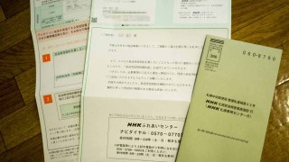 NHKを解約するには?受信契約の解除方法&受信料の精算(返金)