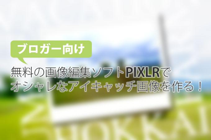 無料の画像編集ソフトPIXLRでオシャレなアイキャッチ画像を作る!