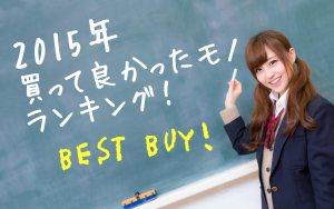 2015年「超便利!超オススメ!買って良かったもの」ランキング!!