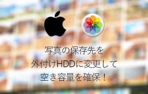 写真の保存先を 外付けHDDに変更して 空き容量を確保!