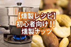 【燻製レシピ】初心者向け!!燻製ナッツ