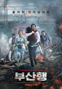 屍速列車+train to busan