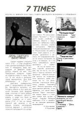 7times_2010_02