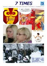 7times_2011_0102