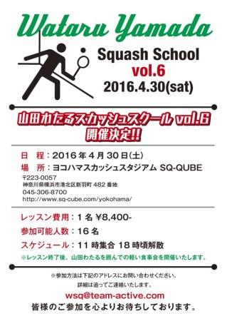 squash20160430
