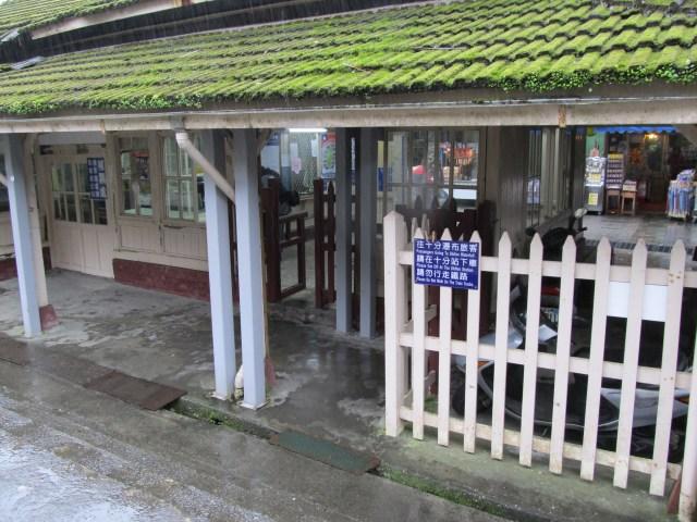 Jingtong Train Station