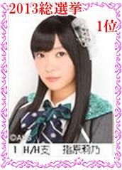 1 【電脳パズル】AKB48総選挙2013ランク順にパズルしよっ!【1~10位】
