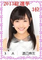 31 【電脳パズル】AKB48総選挙2013ランク順にパズルしよっ!【1~10位】