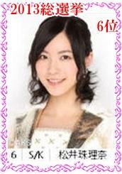 6 【AKB総選挙2013第6位】松井珠理奈のフレッシュな画像で電脳パズル!