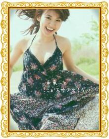 6yuko 【AKB総選挙2013第2位】大島優子のキュートな画像でパズル!