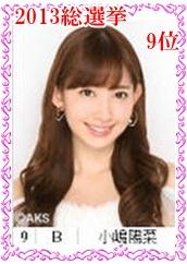 9 【AKB総選挙2013第9位】小嶋陽菜の大人っぽい画像でパズル!