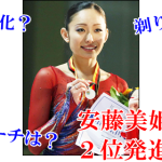 安藤美姫、長女の父親、織田信成、コーチ説