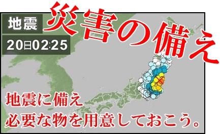 jisin1 巨大地震の備えは何が必要か?3.11品薄商品に学ぶ緊急時対策