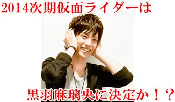 kurohane11 2014次期仮面ライダー主演は黒羽麻璃央か犬飼貴丈で決定っ!?