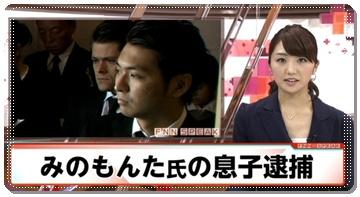 mino1 みのりかわゆうと/御法川雄斗逮捕の背景。窃盗心理。みの育児失敗