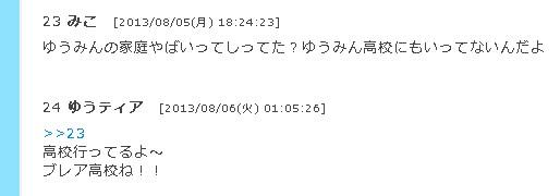 sida10 仮面ライダー鎧武/志田友美離婚?高校はブレア?cup彼氏熱愛は?
