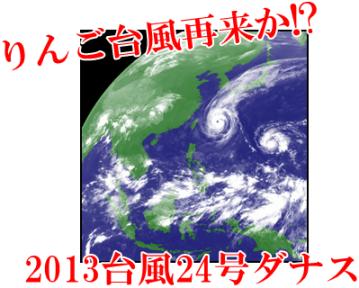 q33 【緊急】2013台風24号りんご台風再来?米軍予想熱帯低気圧