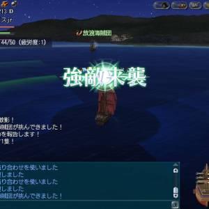 DOLblog.vol29 キタコレ!!200隻沈めバブル!海事クエスト-ティレニア海での戦闘報告-
