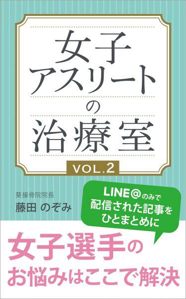 1-fujitasan-ebook2