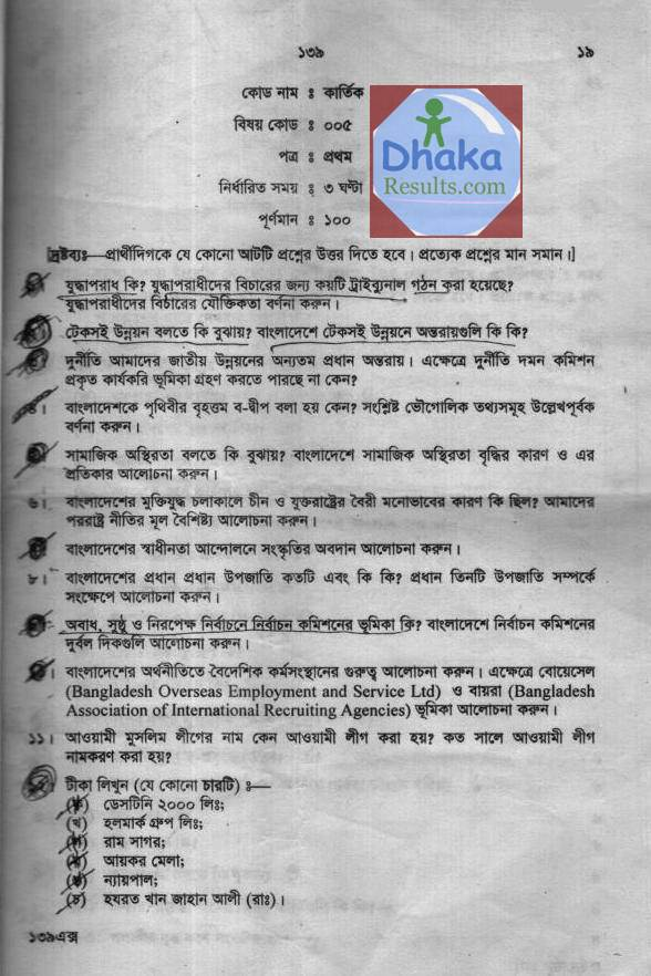 33rd BCS written questions bangladesh-affairs-paper-1