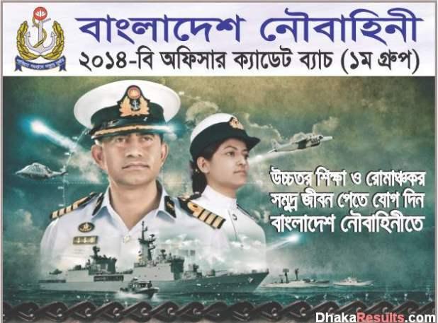 Join Bangladesh Navy 2014-B Officer Cadet Circular www.joinnavy.mil.bd