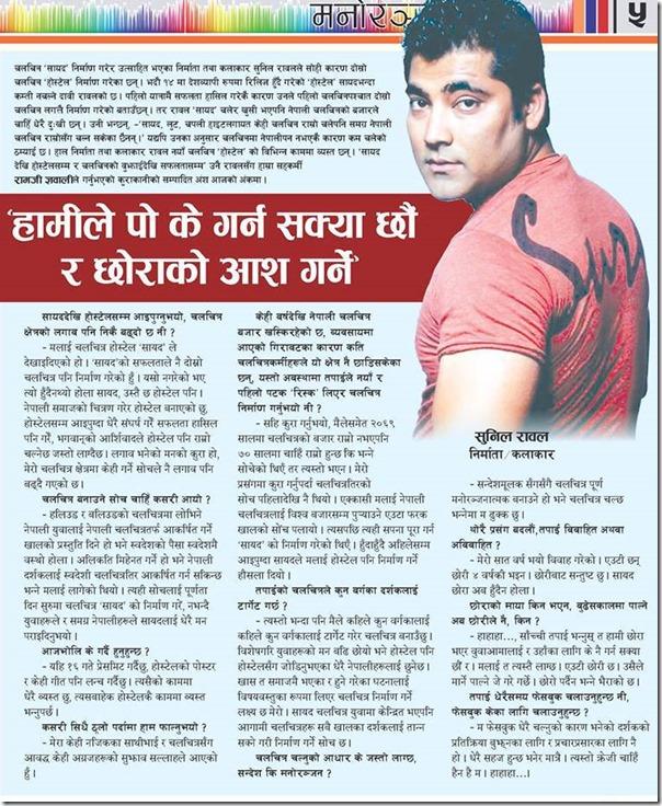 sunil rawal interview