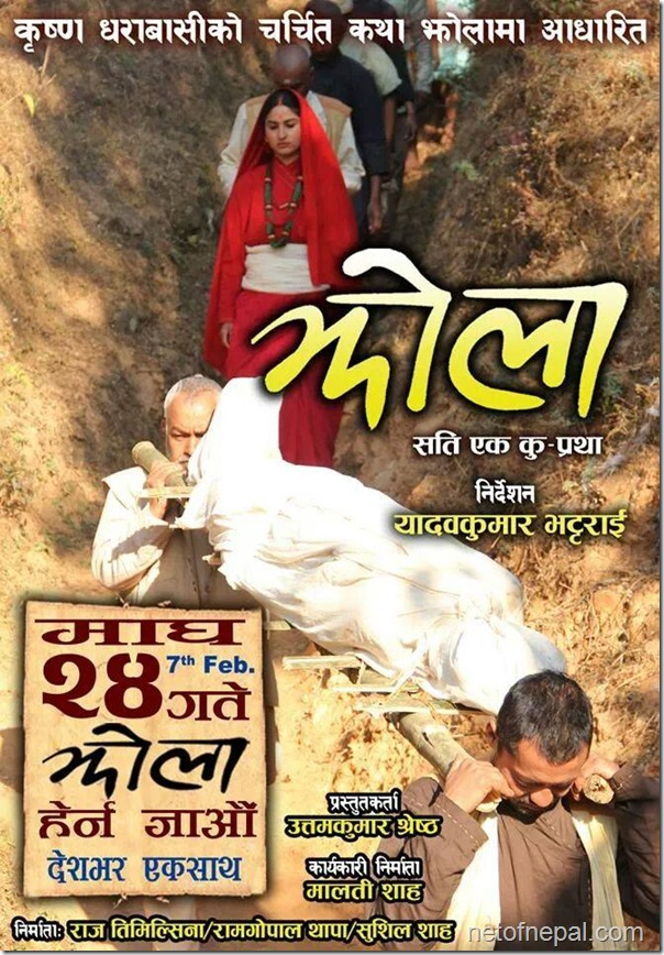Nepali Film - Jhola (2014)