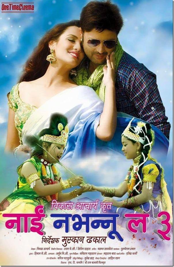 Nepali Film - Nai Nabhnnu La 3 (2015)