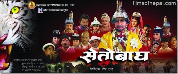 Nepali Film - Seto Bagh (2015)