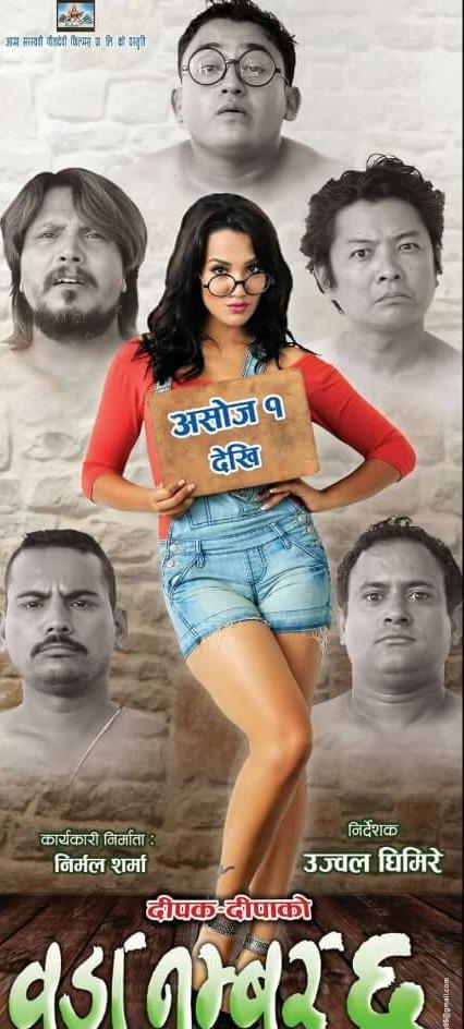 Nepali Film - Woda Number Chha (2015)