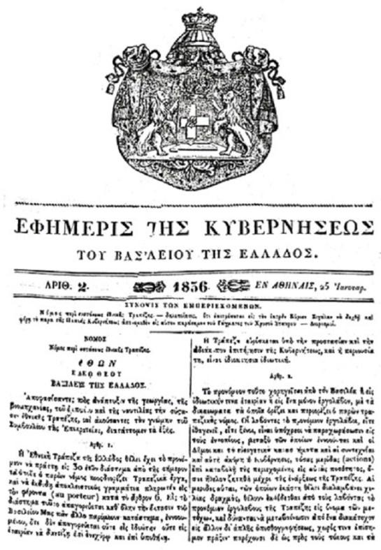 Rothschild κι Ἐθνικὴ τράπεζα.25