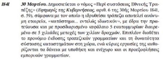 Rothschild κι Ἐθνικὴ τράπεζα.43