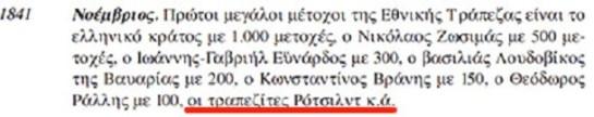 Rothschild κι Ἐθνικὴ τράπεζα.45