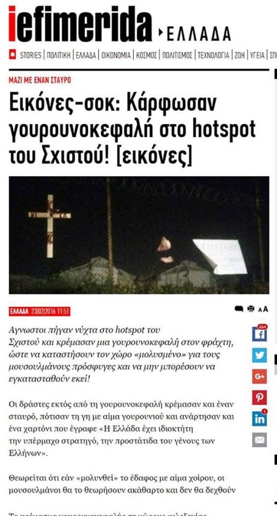 Ἡ προπαγάνδα τῶν βιασμῶν δρᾶ ΠΑΝΤΑ …ἐναντίον μας!!!