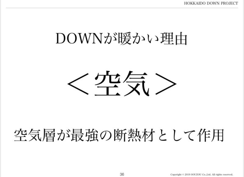 HOKKAIDO DOWN,ホッカイドウダウン,