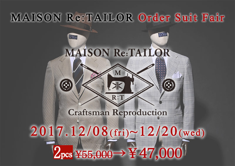 retailor17_december_fair_800px