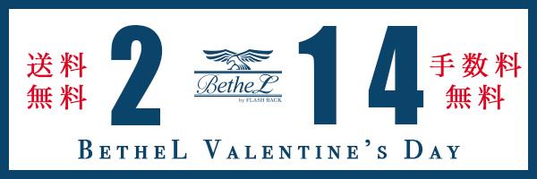 【フェアスタート!】BetheL Valentine's Day,