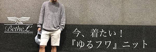 yurufuwa_knit_sns